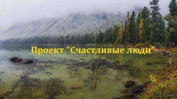 Заповедная природа Алтая