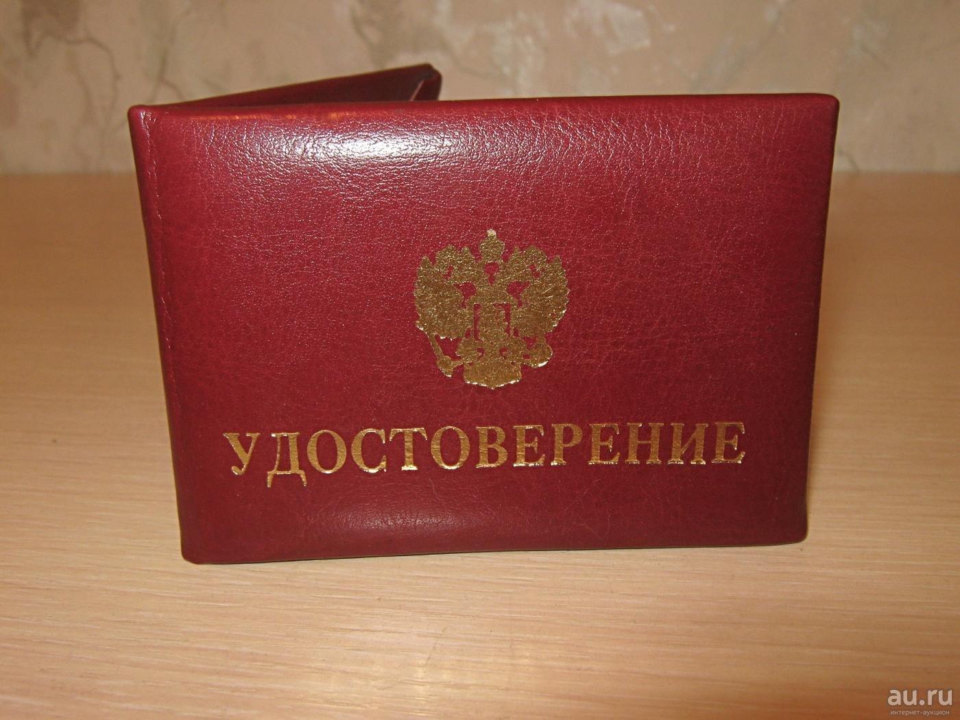 korochka-udostovereniya-1-10244313.jpg
