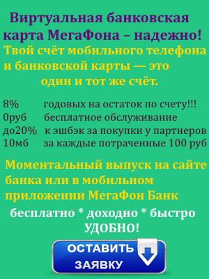 Рекламный баннер Мегафон