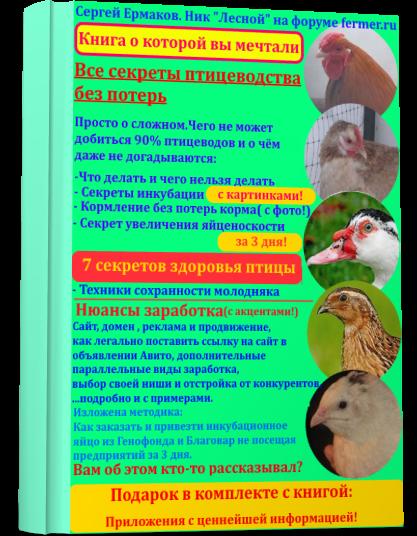 "Книга ""Птицеводство без потерь"""
