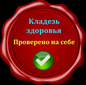 лого Кладезь здоровья