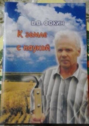 """""""К земле с наукой"""" книга Фокина"""