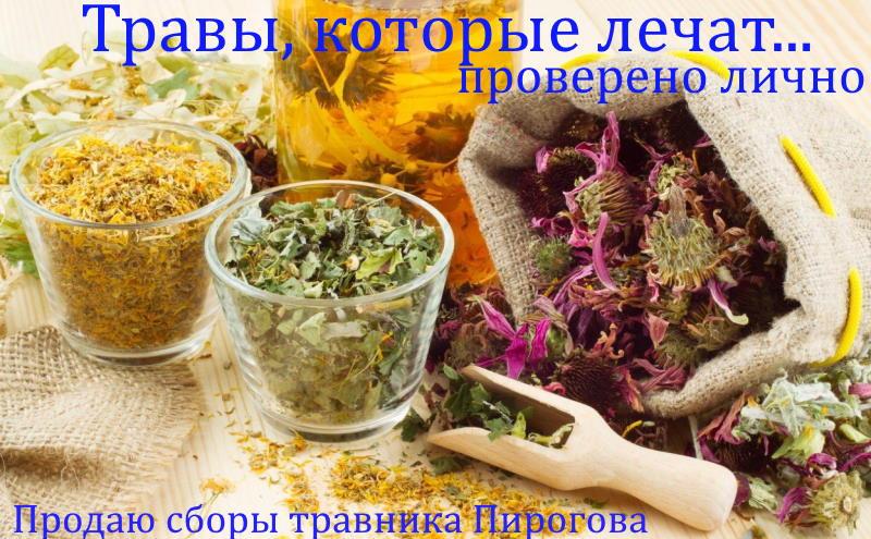 Травяные сборы Пирогова